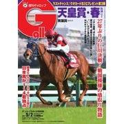週刊Gallop(ギャロップ) 2021年5月2日号(サンケイスポーツ) [電子書籍]