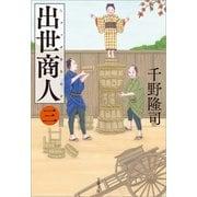 出世商人(三)(文藝春秋) [電子書籍]