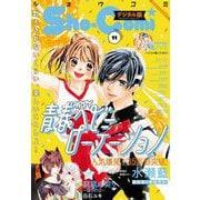 Sho-Comi 2021年11号(2021年5月1日発売)(小学館) [電子書籍]