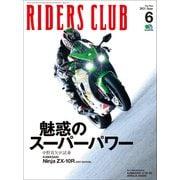 RIDERS CLUB 2021年6月号 No.566(エイ出版社) [電子書籍]