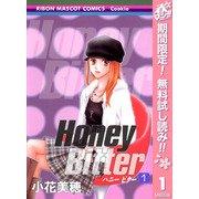 【期間限定閲覧 無料お試し版 2021年5月21日まで】Honey Bitter 1(集英社) [電子書籍]