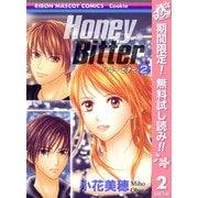 【期間限定閲覧 無料お試し版 2021年5月21日まで】Honey Bitter 2(集英社) [電子書籍]