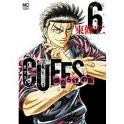 CUFFSカフス-傷だらけの街-(6)(日本文芸社) [電子書籍]