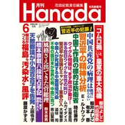 月刊Hanada 2021年6月号(飛鳥新社) [電子書籍]