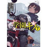 学園キノ(7)(KADOKAWA) [電子書籍]