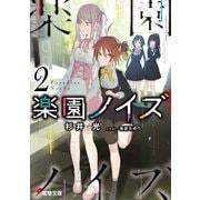 楽園ノイズ2(KADOKAWA) [電子書籍]