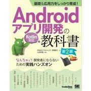 基礎&応用力をしっかり育成!Androidアプリ開発の教科書 第2版 Kotlin対応 なんちゃって開発者にならないための実践ハンズオン(翔泳社) [電子書籍]