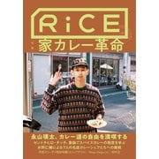 RiCE(ライス) RiCE No.18(ライスプレス) [電子書籍]