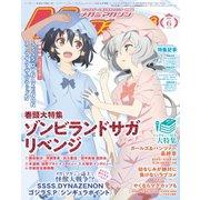 Megami Magazine(メガミマガジン) 2021年6月号(イード) [電子書籍]