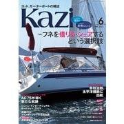 月刊 Kazi(カジ)2021年06月号(舵社) [電子書籍]