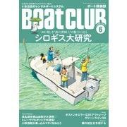 月刊 Boat CLUB(ボートクラブ)2021年06月号(舵社) [電子書籍]