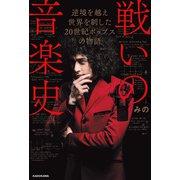 戦いの音楽史 逆境を越え 世界を制した 20世紀ポップスの物語(KADOKAWA) [電子書籍]