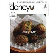 dancyu 2021年6月号(プレジデント社) [電子書籍]