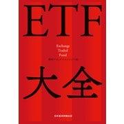 ETF大全(日経BP社) [電子書籍]