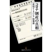 コロナ倒産の真相(日経BP社) [電子書籍]