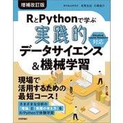 RとPythonで学ぶ(実践的)データサイエンス&機械学習 【増補改訂版】(技術評論社) [電子書籍]