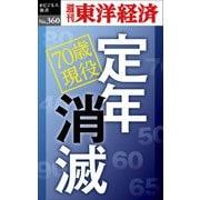 定年消滅―週刊東洋経済eビジネス新書No.360(東洋経済新報社) [電子書籍]