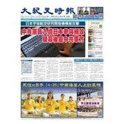 大紀元時報 中国語版 4/28号(大紀元) [電子書籍]