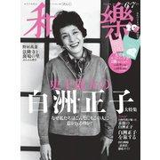 和樂(和楽) 2021年6・7月号(小学館) [電子書籍]