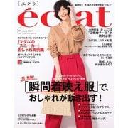 eclat(エクラ) 2021年6月号(集英社) [電子書籍]