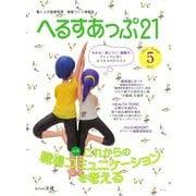 へるすあっぷ21 №439(法研) [電子書籍]