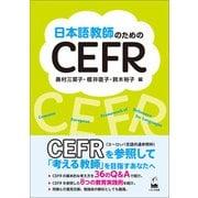 日本語教師のためのCEFR(くろしお出版) [電子書籍]
