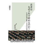 【期間限定価格 2021年5月25日まで】若者はなぜ3年で辞めるのか?~年功序列が奪う日本の未来~(光文社) [電子書籍]
