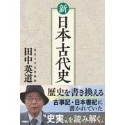 新 日本古代史(扶桑社) [電子書籍]