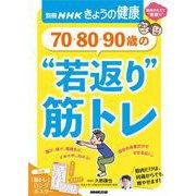 70・80・90歳の 若返り 筋トレ(NHK出版) [電子書籍]