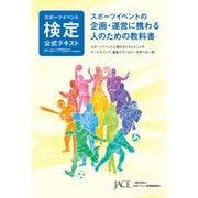 スポーツイベント検定公式テキスト(日本イベント産業振興協会) [電子書籍]