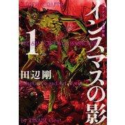 インスマスの影 1 ラヴクラフト傑作集(KADOKAWA) [電子書籍]