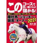 このコースで買い続ければ儲かる!種牡馬・ジョッキー・厩舎・オーナー2021(秀和システム) [電子書籍]