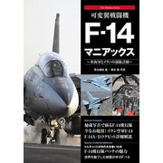 可変翼戦闘機F-14マニアックス(秀和システム) [電子書籍]