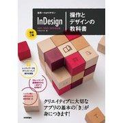 世界一わかりやすい InDesign 操作とデザインの教科書 (改訂2版)(技術評論社) [電子書籍]