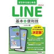 ゼロからはじめる LINE ライン 基本&便利技(技術評論社) [電子書籍]