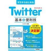 ゼロからはじめる Twitter ツイッター 基本&便利技(技術評論社) [電子書籍]