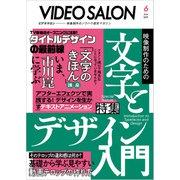 ビデオSALON 2021年6月号(玄光社) [電子書籍]