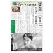 週刊粧業 第3250号(週刊粧業) [電子書籍]