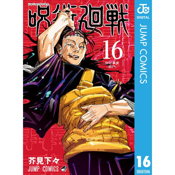 呪術廻戦 16(集英社) [電子書籍]