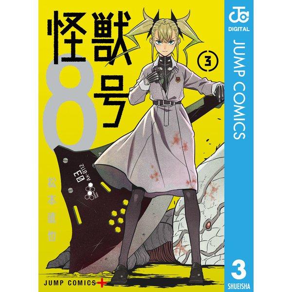 怪獣8号 3(集英社) [電子書籍]