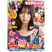ヤングジャンプ 2021 No.24(集英社) [電子書籍]