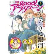 good!アフタヌーン 2021年6号 (2021年5月7日発売)(講談社) [電子書籍]