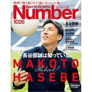 Number(ナンバー)1026号(文藝春秋) [電子書籍]