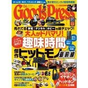 月刊GoodsPress(グッズプレス) 2021年6月号(徳間書店) [電子書籍]