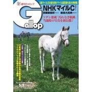週刊Gallop(ギャロップ) 2021年5月9日号(サンケイスポーツ) [電子書籍]