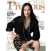 Precious(プレシャス) 2021年6月号(小学館) [電子書籍]