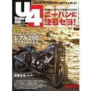 Under400(アンダーヨンヒャク) No.88(クレタパブリッシング) [電子書籍]