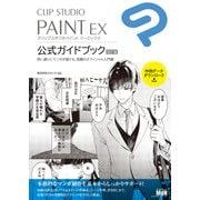 CLIP STUDIO PAINT EX 公式ガイドブック 改訂版(エムディエヌコーポレーション) [電子書籍]