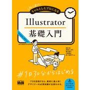 初心者からちゃんとしたプロになる Illustrator基礎入門(エムディエヌコーポレーション) [電子書籍]