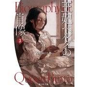 王妃ベルタの肖像 3(KADOKAWA) [電子書籍]